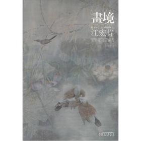画境-江宏伟工笔花鸟画探微