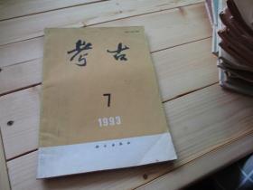 考古1993年(第7期)