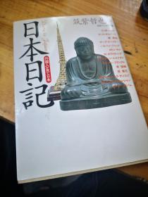 买满就送 《日本日记》,外国人眼里的日本,日文,小文库本