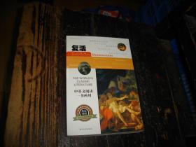 复活,英汉对照,中英文阅读,一书两用
