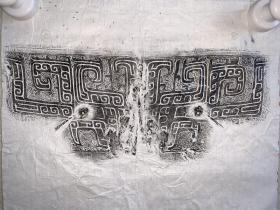 殷商青铜器纹饰拓片
