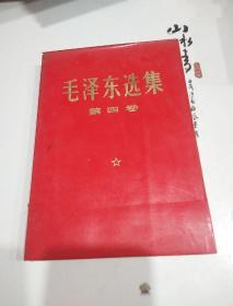 《毛泽东选集》第四卷