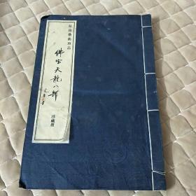 珐琅艺术珍品:佛宝天龙八部(珍藏册,线装本)