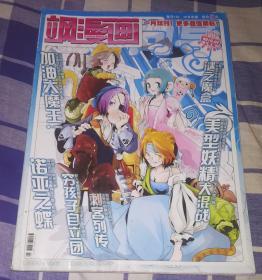 飒漫画 向导 2010年07月上半月 总第27期 九品 包邮挂