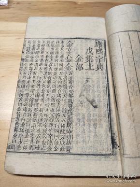 康熙字典,戌集上,品好一册