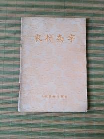 农村杂字(1965年2印)