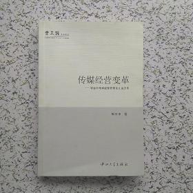 传媒经营变革-郭全中传媒经营管理论文自选集