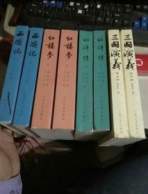 三国演义,红楼梦,水许传,西游记,各上下册全