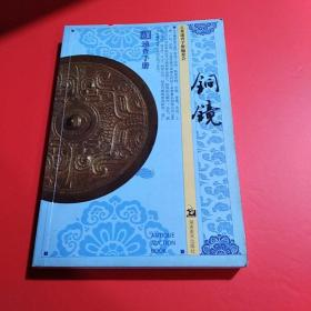 古董速查手册:铜镜(1版1印)