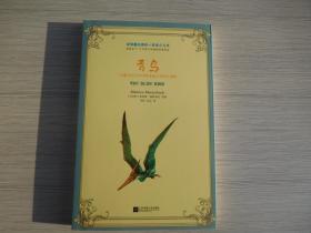 全球最经典的一百本少儿书 最适合9-16岁孩子阅读的经典译本 青鸟(1本全新正版原版书)