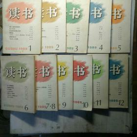 读书  1989年1—12月 全年11本
