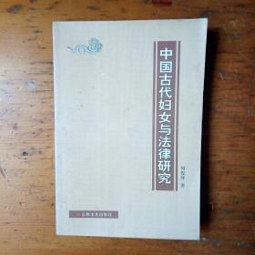 中国古代妇女与法律研究