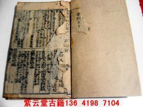 康熙;樕方轩礼记(一)      #4452