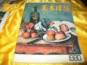 美术译丛1980.3