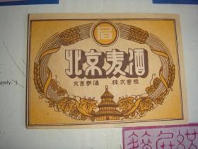 民国啤酒标 北京麦酒