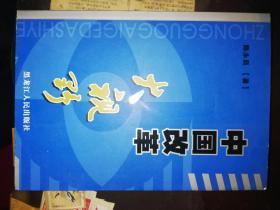 签名本:中国改革大视野