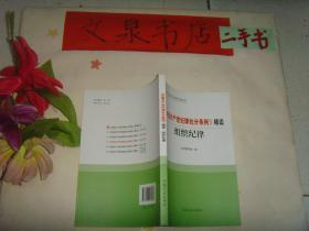 《中国共产党纪律处分条例》精读:组织纪律