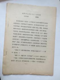 魏晋南北朝时代的货币问题