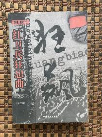 狂飙:红卫兵狂想曲(修订本)