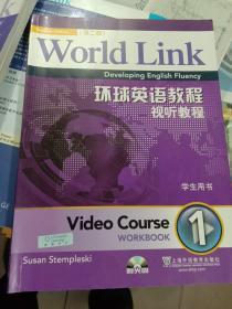 环球英语教程:视听教程(第2版)(学生用书1)