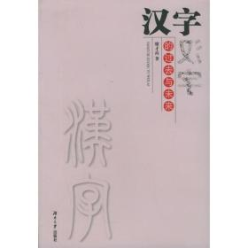 汉字的过去与未来