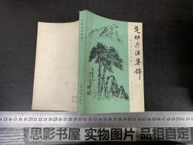 气功疗法集锦(二)32324