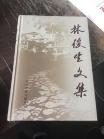 林俊生文集(作者钤印签名赠本)