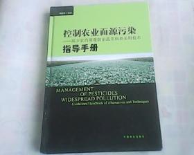 控制农业面源污染---减少农药用量防治蔬菜病虫实用技术指导手册    精装     一版一印