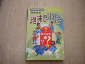 《世界经典趣味智力测验》,32开王军著,内蒙古2000.8出版,6678号,图书