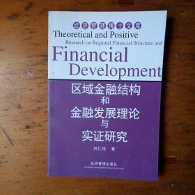 区域金融结构和金融发展理论与实证研究