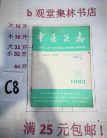 中医杂志1983----10---------满--25元包邮