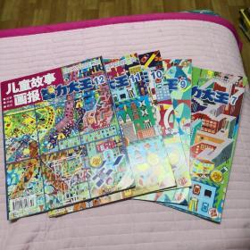 儿童故事画报——智力大王2014年第7、9、10、11、12期  合售