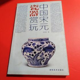 中国宋元瓷器赏玩(1版1印)