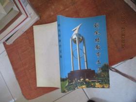 刘凤梧教育文集