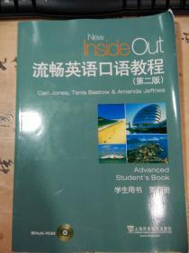 流畅英语口语教程(第2版)(学生用书)(第4册)