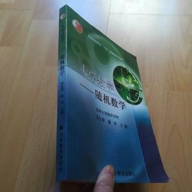 """普通高等教育""""十五""""国家级规划教材:大学数学——随机数学"""
