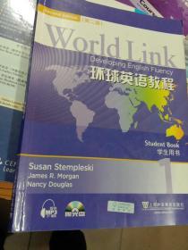 环球英语教程(第2版)(学生用书1)