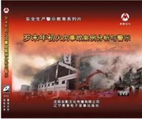 2019年安全月 岁末年初火灾事故案例分析与警示 2DVD教育视频光盘9F05g