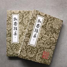 牧斋杂著(上下两册合售)