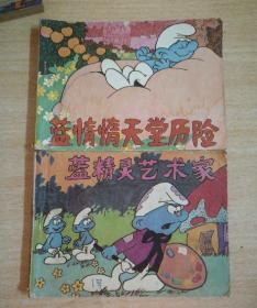 蓝精灵故事集(蓝惰惰天堂历险、蓝精灵艺术家)老版连环画