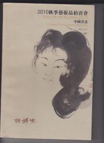 诗婢家2010秋季艺术品拍卖会中国书画
