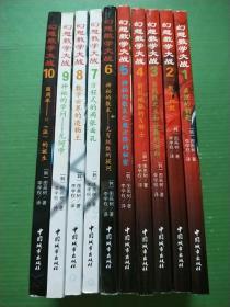 幻想数学大战(1-10)10册合售