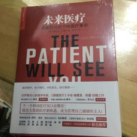 未来医疗:智能时代的个体医疗革命