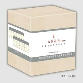 【 正版】大家小书 历史类套装精装全国中华传统文化普及图书套装将会以新的装帧新的面貌呈现在读者面前书籍