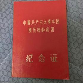 文革语录中国共产主义青年团团员超龄离团纪念证