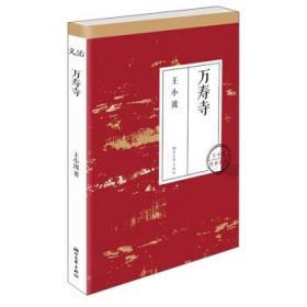 有磨损红色封面】13年版 万寿寺【平装】  正版 9787533937027
