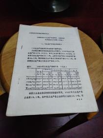 上海经济区工业生产布局特点、发展因素与存在的几个问题(初稿)上海经济区研究参考资料之十