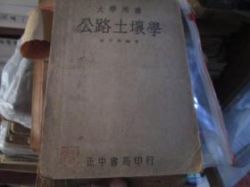 大学用书:公路土壤学(中华民国34年)