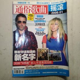 通俗歌曲  摇滚  2009  01