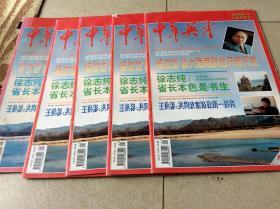 《中华英才》 1995年 第21期